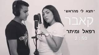 הזמר רפאל שלום & מיתר כהן