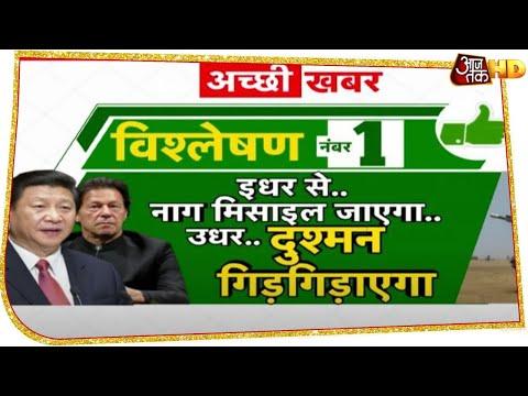 कांपेंगे China-Pakistan, भारत की नाग मिसाइल आखिरी टेस्ट में भी पास | Khabardar