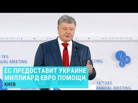 Порошенко: Украина обыграла Россию   Новости - DomaVideo.Ru
