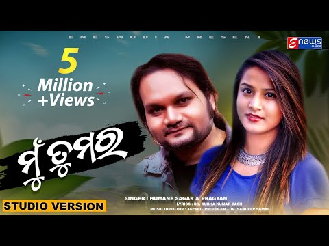 Video Mu Tumara | Odia New Romantic Song | Humane Sagar - Pragyan - Armaan Music | HD video download in MP3, 3GP, MP4, WEBM, AVI, FLV January 2017