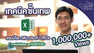 เทคนิค Excel ขั้นเทพ พร้อมคีย์ลัด | We Mahidol