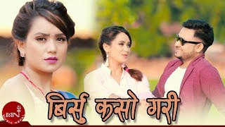 Birsu Kaso Gari - Sunil Chhetri Ghimire & Devi Gharti Magar