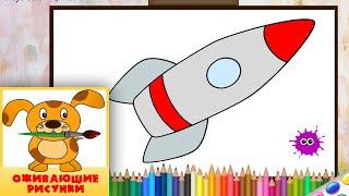 Как нарисовать ракету ОЧЕНЬ ПРОСТО