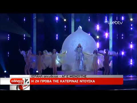 Η δεύτερη πρόβα της Κατερίνας Ντούσκα | 10/05/2019 | ΕΡΤ