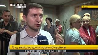 Випуск новин на ПравдаТУТ Львів за 12.07.2017