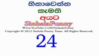 Sinhala Funny 24