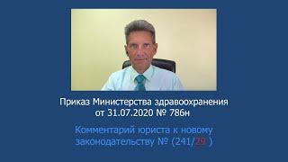 Приказ Минздрава России № 786н от 31 июля 2020 года