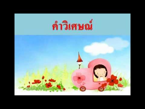ชนิดของคำในภาษาไทย.mpg