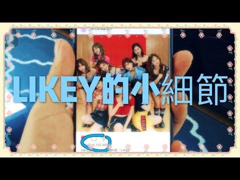 Video 【TWICE】Likey MV中的小細節 download in MP3, 3GP, MP4, WEBM, AVI, FLV January 2017