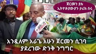 BREAKING (ሰበር): Andualem Aragie's BEST speech in Frankfurt, Germany