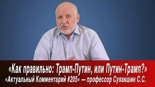 АК #205 Как правильно Трамп-Путин или Путин-Трамп?