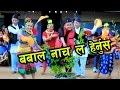 New Nepali  Jhyaaure Ratyauli Song