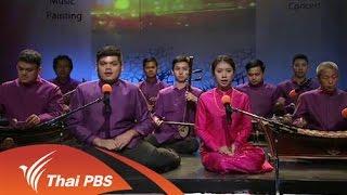 ศิลป์สโมสร - 115ปี มนตรี ตราโมท ครูใหญ่ดนตรีไทย