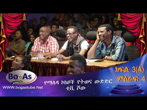 Ethiopia- Yemaleda Kokeboch Acting TV Show Season 4 Ep 3 A