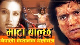 "Video Nepali Movie - ""MATO BOLCHA"" FULL MOVIE || Rajesh Hamal, Bipana Thapa ||  Nepali 2016 Full Movie MP3, 3GP, MP4, WEBM, AVI, FLV Februari 2019"