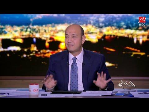 عمرو أديب يعلق على فيديو عمرو دياب ودينا الشربيني: هل الحب الرومانسي موجود؟