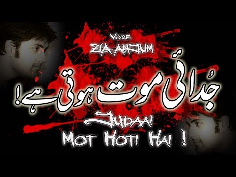 Judai Mot Hoti Hai - Sad Urdu Poetry - Zia Anjum