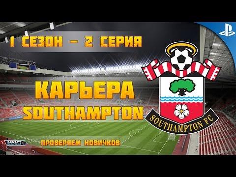 FIFA 15 | КАРЬЕРА ЗА SOUTHAMPTON FC #2 [ПРОВЕРЯЕМ НОВИЧКОВ]