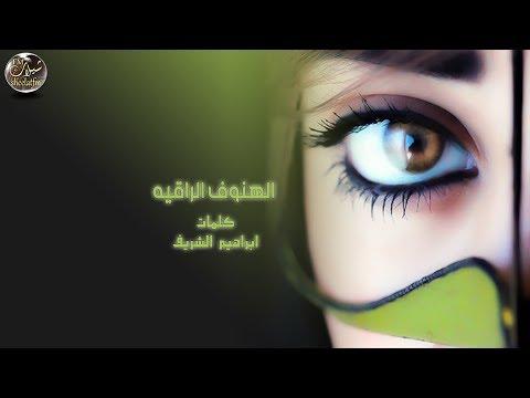 شيلة الهنوف الراقيه || حمزه العزي و محمد بن قنه و حمد الراشد