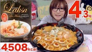 Video Kinoshita Yuka {OoGui Eater] 4.3Kg of Laksa Noodles MP3, 3GP, MP4, WEBM, AVI, FLV Oktober 2017