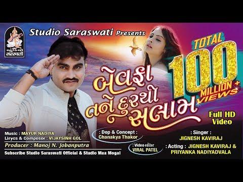 Video JIGNESH KAVIRAJ   BEWAFA TANE DUR THI SALAAM   New BEWAFA Gujarati Song 2017   FULL HD VIDEO download in MP3, 3GP, MP4, WEBM, AVI, FLV January 2017