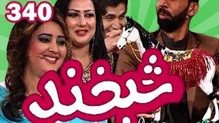Special Shabkhand - Ep.340 - 20.03.2014 شبخند ویژه نوروز