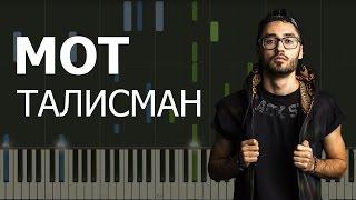 Мот - Талисман (пример игры на фортепиано) piano cover