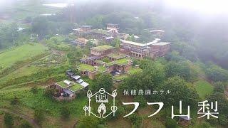 保健農園ホテル フフ山梨 / ドローン空撮動画