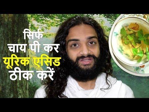 Diet plans - SPECIAL TEA FOR URIC ACID, CHOLESTROL & FATTY LIVER  ASHTANIDHI PEYA  TEA BY NITYANANDAM SHREE