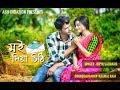 Moi Dia Sithi - Bipin Chawdang Feat. Annanya Kashyap & Madhujya   Kaamal Raja   Latest Assamese Song