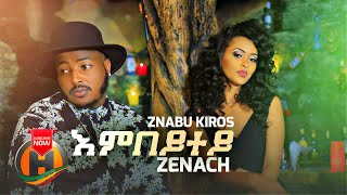Znabu Kiros (Zenach) - Embeytey | እምበይተይ - New Ethiopian Tigrigna Music 2018 (Official Video)