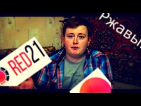 Rust_Blog - Володя Ржавый и RED21