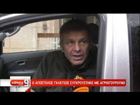 Τροχαίο είχε ο Απ. Γκλέτσος-Το ΙΧ του χτύπησε αγριογούρουνο | 07/10/2019 | ΕΡΤ