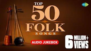 Download Lagu Top 50 Bengali Folk Songs | ৫০টি সেরা বাঙলা লোক সঙ্গীত  | Audio Jukebox Mp3