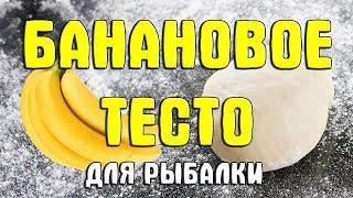 Банановое тесто для рыбалки своими руками. Приготовление уловистого бананового теста