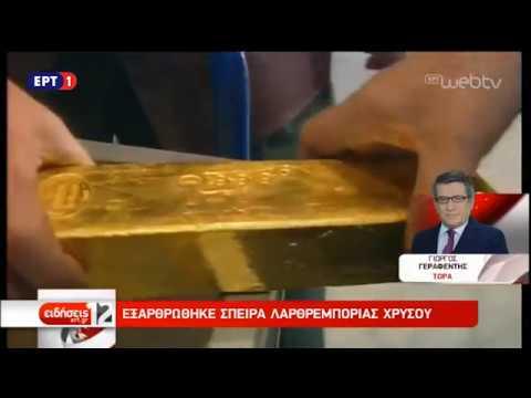 Εξαρθρώθηκε σπείρα λαρθρεμπορίας χρυσού | 28/11/18 | ΕΡΤ