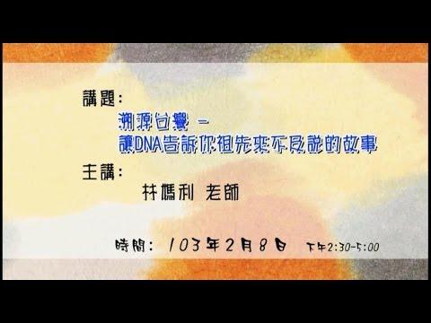 2014年2月8日岡山講堂—林媽利:溯源台灣-讓DNA告訴你祖先來不及說的故事
