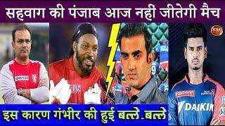 कोटला में आज दिल्ली-पंजाब का मैच.. इस वजह से DD की जीत है आज पक्की