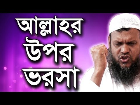 আল্লাহর উপর ভরসা | Trust in Allah - Inspirational and Motivational Video | Abdur Razzak bin Yousuf