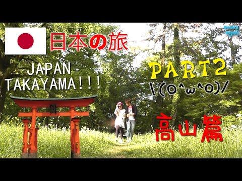 【日本旅行】: 高山森林温泉 京都 祇園 JAPAN TRI …