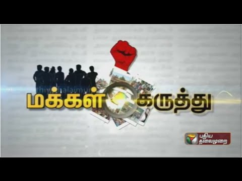 Compilation-of-peoples-response-to-Puthiyathalaimurais-following-query-Public-Opinion-27-03-16