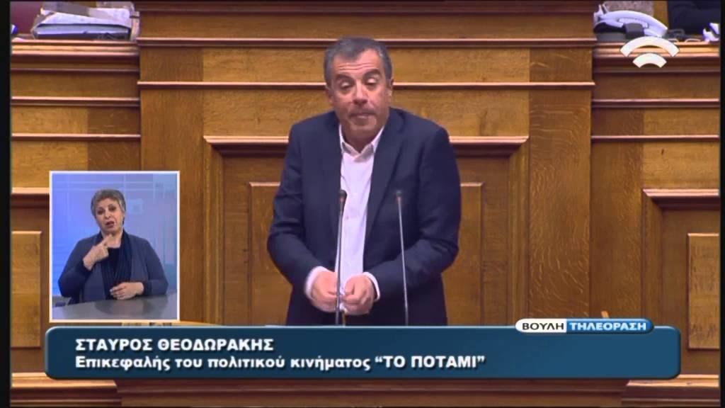 Ομιλία Επικ.ΠΟΤΑΜΙ Σ.Θεοδωράκη στην Προ Ημερησίας Διατάξεως Συζήτηση (Δικαιοσύνη) (29/03/2016)