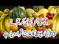 Health tips urdu by Drarshad   70    waptubes
