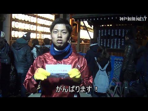 2016年福男への道 神戸新聞新人記者が挑戦