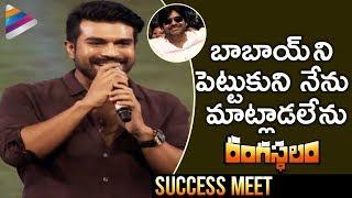 Video Ram Charan Superb Fun with Pawan Kalyan | Ram Charan Full Speech | Rangasthalam Vijayotsavam | DSP MP3, 3GP, MP4, WEBM, AVI, FLV Maret 2019