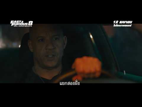 Fast & Furious 8 | Wracking Ball Clip | Thai sub