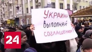 Митингующие в Донецке призвали Киев выполнять минские соглашения