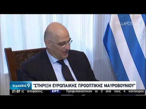 Σε Μαυροβούνιο-Κροατία ο Ν. Δένδιας για την Ευρωπαϊκή προοπτική των Βαλκανίων   29/01/2020   ΕΡΤ