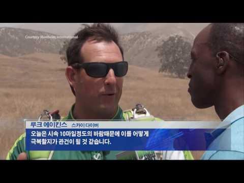 낙하산 없이 스카이다이빙, 결과는  8.1.16 KBS America News