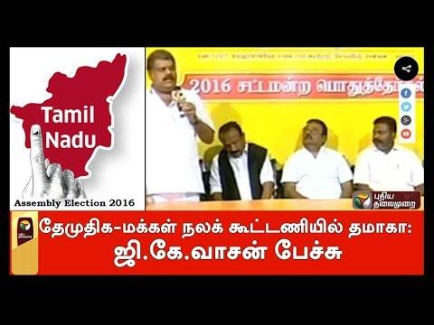 TMK-Cheif-GK-Vasan-Speech-Over-DMDK-PWA-TMK-Alliance-in-Koyambedu